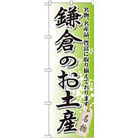 のぼり旗 鎌倉のお土産 (GNB-832)