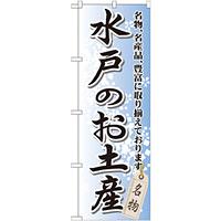のぼり旗 水戸のお土産 (GNB-834)