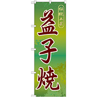 のぼり旗 益子焼 (GNB-838)
