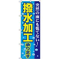 のぼり旗 撥水加工 (GNB-84)