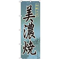 のぼり旗 美濃焼 (GNB-846)