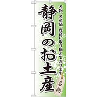 のぼり旗 静岡のお土産 (GNB-849)