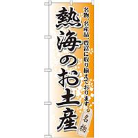 のぼり旗 熱海のお土産 (GNB-850)