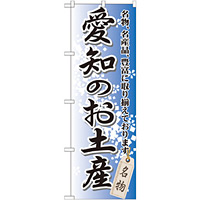 のぼり旗 愛知のお土産 (GNB-851)