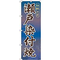 のぼり旗 瀬戸染付焼 (GNB-853)