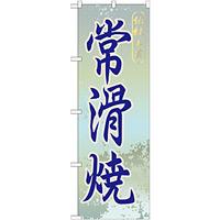 のぼり旗 常滑焼 (GNB-854)