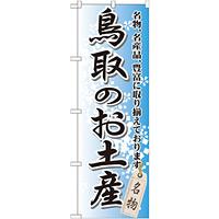 のぼり旗 鳥取のお土産 (GNB-876)