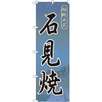 のぼり旗 石見焼 (GNB-879)