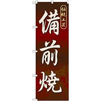 のぼり旗 備前焼 (GNB-882)
