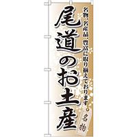 のぼり旗 尾道のお土産 (GNB-884)
