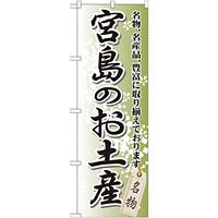 のぼり旗 宮島のお土産 (GNB-885)