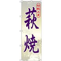のぼり旗 萩焼 (GNB-888)