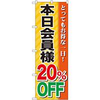 のぼり旗 本日会員様20%OFF (GNB-89)