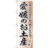 のぼり旗 愛媛のお土産 (GNB-892)