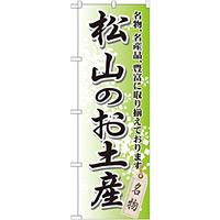 のぼり旗 松山のお土産 (GNB-893)