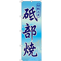 のぼり旗 砥部焼 (GNB-894)