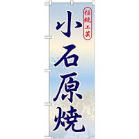 のぼり旗 小石原焼 (GNB-899)