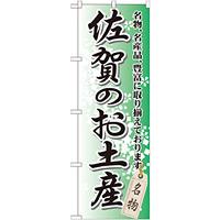 のぼり旗 佐賀のお土産 (GNB-901)