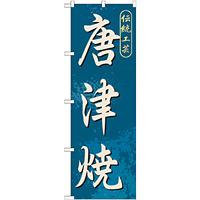 のぼり旗 唐津焼 (GNB-902)