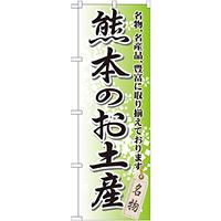 のぼり旗 熊本のお土産 (GNB-908)