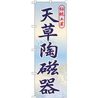 のぼり旗 天草陶磁器 (GNB-910)