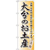 のぼり旗 大分のお土産 (GNB-911)