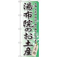のぼり旗 湯布院のお土産 (GNB-912)