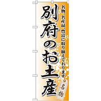 のぼり旗 別府のお土産 (GNB-913)