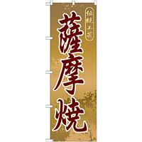 のぼり旗 薩摩焼 (GNB-916)