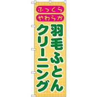 のぼり旗 羽毛ふとんクリーニング (GNB-92)