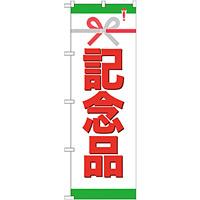 のぼり旗 記念品 (GNB-923)