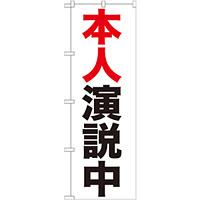 のぼり旗 本人演説中 (GNB-925)