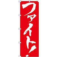 のぼり旗 ファイト ! (GNB-929)