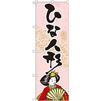 のぼり旗 ひな人形 (GNB-932)
