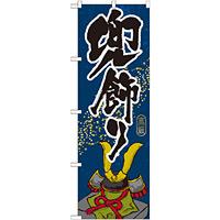 のぼり旗 兜飾り (GNB-935)