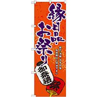 のぼり旗 縁日品・お祭り (GNB-937)