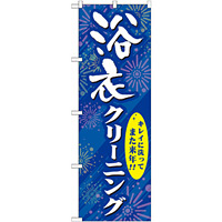 のぼり旗 浴衣クリーニング (GNB-939)