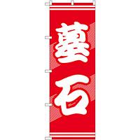 のぼり旗 墓石 赤地 (GNB-94)