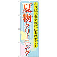 のぼり旗 夏物クリーニング (GNB-940)