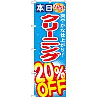 のぼり旗 クリーニング20%OFF (GNB-942)