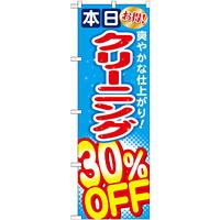 のぼり旗 クリーニング30%OFF (GNB-943)