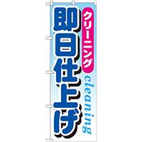 のぼり旗 即日仕上げ (GNB-946)
