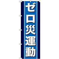のぼり旗 ゼロ災運動 (GNB-949)