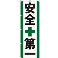 のぼり旗 安全+第一 (GNB-950)