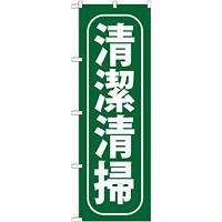 のぼり旗 清潔清掃 (GNB-952)