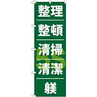 のぼり旗 整理 整頓 清掃 清潔 躾 (GNB-953)