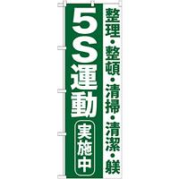 のぼり旗 5S運動 実施中 (GNB-954)