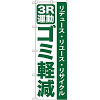 のぼり旗 3R運動 ゴミ軽減 (GNB-955)