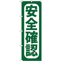 のぼり旗 安全確認 (GNB-956)
