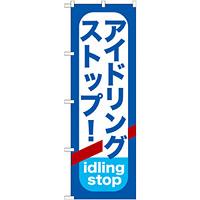 のぼり旗 アイドリングストップ ! (GNB-957)